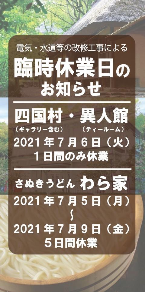 20210706temporaryclosed.jpg