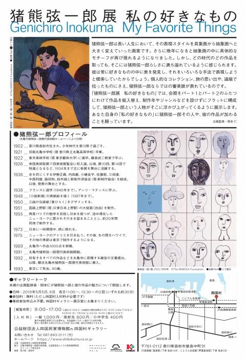 inokuma_2.jpg