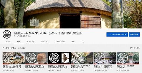 youtube20210109.jpg