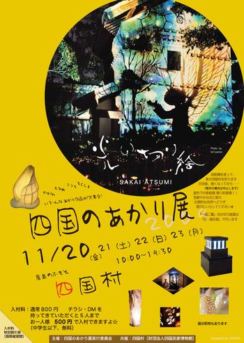 四国のあかり展2009 in 四国村