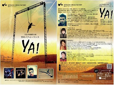 YA_info20160612.jpg
