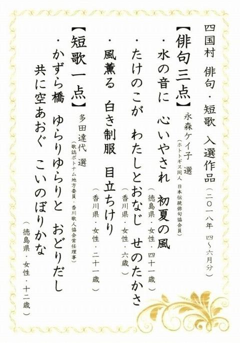 haiku201806.jpg