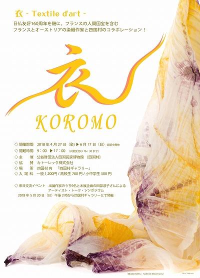 koromo_1.jpg