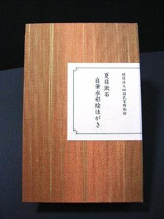 「夏目漱石 自筆水彩絵はがき」レプリカ