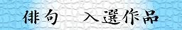 s-haiku1.jpg