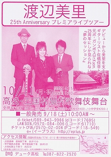 s-misato%20watanabe.jpg