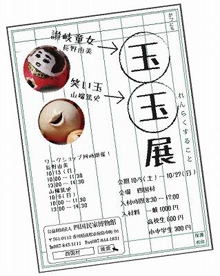 s-tamatama2.jpg
