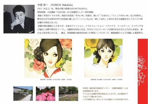 ura_shikokumura2.jpg
